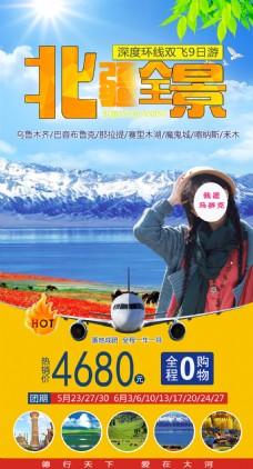 桂林旅游北疆全景海报