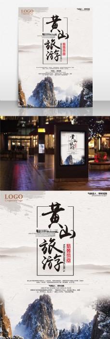 黄山旅游海报模板