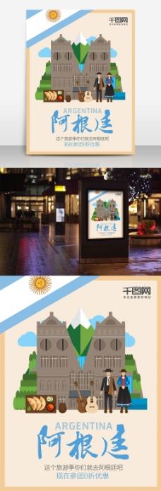 V字母阿根廷旅游海报设计