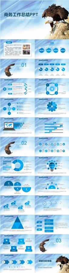 商务工作总结PPT原创模板