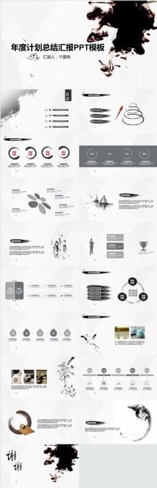 年度计划总结汇报PPT模板设计