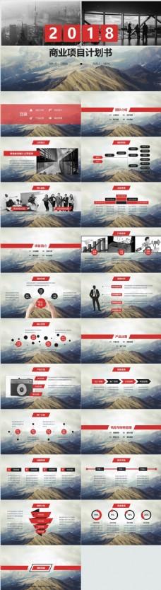 风景大气商业计划书PPT模板