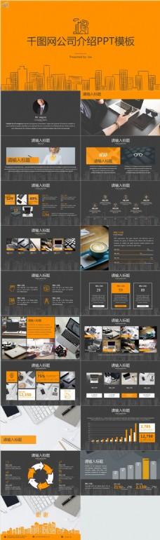 公司介绍产品宣传商务工作汇报画册PPT