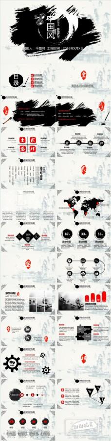 政府汇报中国风PPT模版