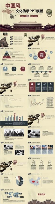 党政总结中国风PPT模版
