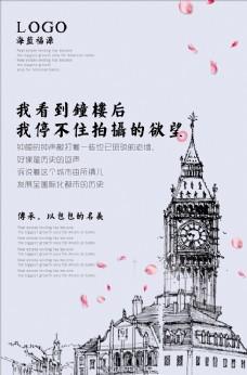 中国风钢笔画房地产电梯广告