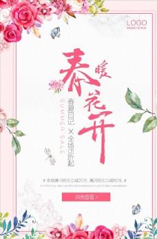 天猫淘宝春夏新品上市SALE促