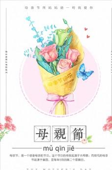 唯美文艺花卉清新感恩母亲节创意