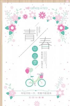 文艺小清新青春毕业季海报