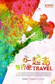 旅行社旅游宣传炫彩海报