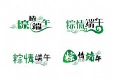 端午节字体01-ai