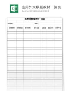选用外文原版教材一览表格