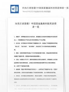 中国国家最高科技奖获得者一览