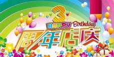 周年庆彩色气球背景