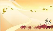 手绘枫叶秋天背景