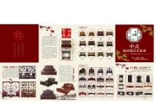 红木家具四折页