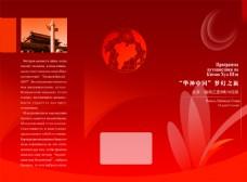 唯美红色主题三折页模板
