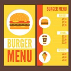 黄色汉堡菜单平面设计模板