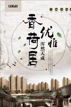 香荷居中国风房地产海报