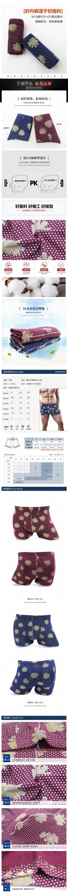 男士内裤详情淘宝电商详情页
