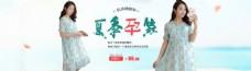 夏季海报banner淘宝电商