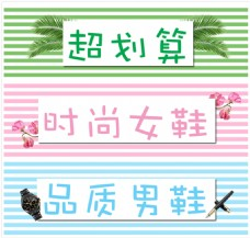 促销鞋类banner淘宝电商