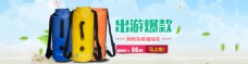 时尚腰包海报banner淘宝电商