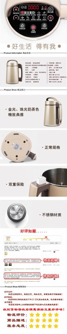 豆浆机详情-pc