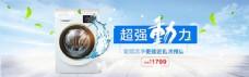 洗衣机海报淘宝电商banner