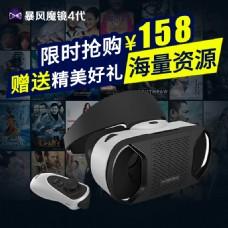 暴风魔镜VR眼镜主图直通车