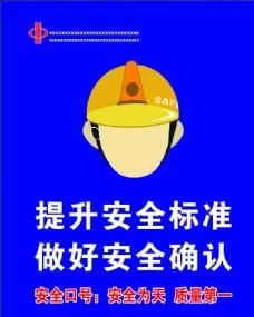 安全生产标示牌