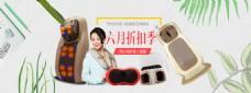 6月海报淘宝电商banner