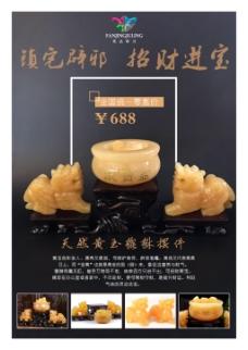 黄玉聚宝盆貔貅摆件详情页头部海报