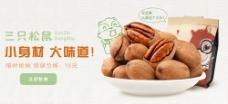 食品类三只松鼠海报