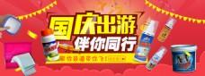 清洁剂海报 国庆节海报banner淘宝电商