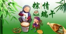 粽情端午节海报图