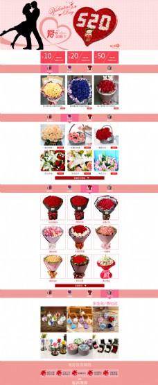 520鲜花专题页淘宝电商