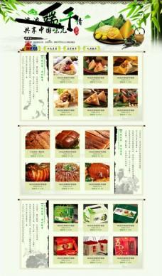 端午节肉粽海报设计