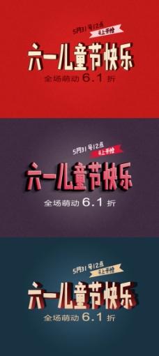 欢乐六一儿童节banner广告海报设计