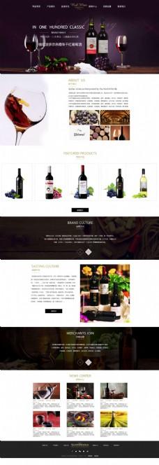 葡萄酒网站首页