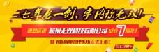 公司成立7周年海报