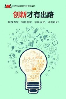 企业文化创新展板