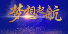 2017鸡年新年梦想启航年会晚会舞台背景