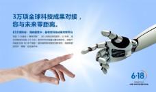 中国·海峡项目成果交易会