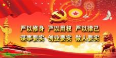 三严三实党政反腐倡廉廉政建设宣传展板