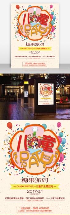 六一儿童节PARTY海报设计