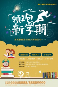 暑期领跑新学期教育机构培训招生海报