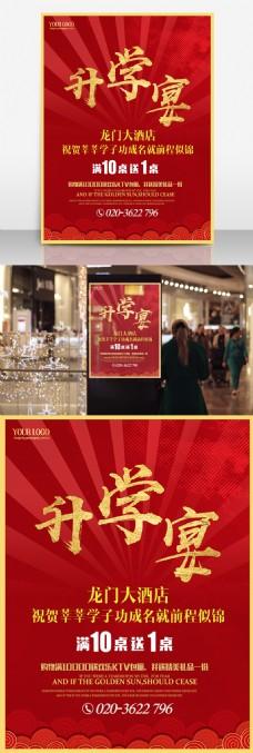 红色喜庆放射背景升学宴酒店促销宣传海报