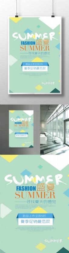 花朵背景夏季服装上新促销新品上市海报