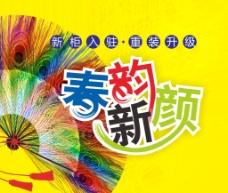 春韵新颜海报